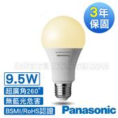 《Panasonic 國際牌》超廣角 9.5W LED 燈泡 3000K 黃光