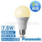 《Panasonic 國際牌》超廣角 7.5W LED 燈泡 3000K 黃光