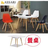 《ASSARI》吉姆餐桌(寬120x深80x高74cm)