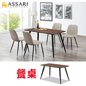 《ASSARI》瑪希黑鐵腳餐桌(寬120x深70x高76cm)