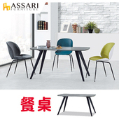 《ASSARI》菲多餐桌(寬140x深80x高76cm)