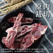 《欣明生鮮》百變帶骨牛排頭尾邊(300公克±10%/包)(*1包)