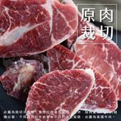《欣明生鮮》百變任搭牛排頭尾邊(300公克±10%/包)(*1包)