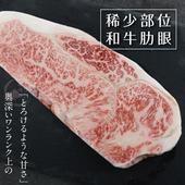 《欣明生鮮》日本A5純種黑毛和牛肋眼牛排(280公克±10%/片)(*1包)