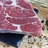 《欣明生鮮》美國安格斯雪花沙朗牛排~比臉大(450公克±10%/1片)(*1包)