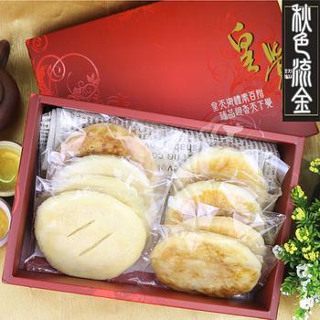 ★結帳現折★《皇覺》秋色流金精選禮盒組10入裝(奶油酥餅+太陽餅+老婆餅)(1盒)