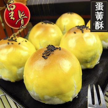 《皇覺》嚴選蛋黃酥12入禮盒組(1盒)