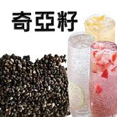 奇亞籽-鼠尾草種籽(1包)