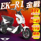 《e路通》(客約)EK-R1 金戰 48V鉛酸 800W LED大燈 液晶儀表 電動車 (電動自行車)(白色)