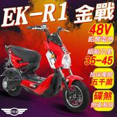 《e路通》(客約)EK-R1 金戰 48V鉛酸 800W LED大燈 液晶儀表 電動車 (電動自行車)(紅色)