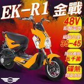 《e路通》(客約)EK-R1 金戰 48V鉛酸 800W LED大燈 液晶儀表 電動車 (電動自行車)(橘色)