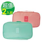 《韓版》奇檬子俏皮防潑水旅行雙層收納內衣收納包-2入組(粉+天藍)