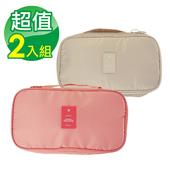 《韓版》奇檬子俏皮防潑水旅行雙層收納內衣收納包-2入組(米+粉)