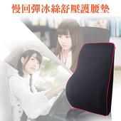 《OMyCar》慢回彈冰絲(舒壓護腰墊)可拆洗 太空記憶棉枕 透氣舒適(舒壓護腰墊)