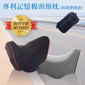 《【OMyCar】》專利記憶棉頭頸枕(附-收納背袋)慢回彈釋壓 透氣支撐舒壓枕(神秘黑)