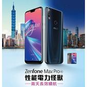 《ASUS》ZenFone Max Pro M2 性能電力怪獸 ∥ 超強2天續航【ZB631KL】4G/128G流星鈦 $7790