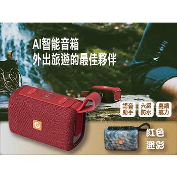 【DOSS】 AI語音智能防水藍牙音箱(迷彩)