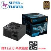 《振華》戰蝶550W 80PLUS 銅牌電源供應器