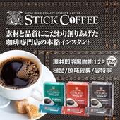 《澤井》即溶黑咖啡-12包/盒原味 $149