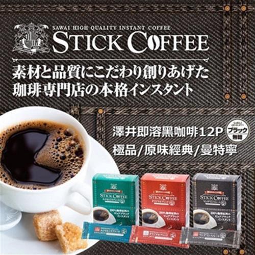 《澤井》即溶黑咖啡-12包/盒(原味)-UUPON點數5倍送(即日起~2019-08-29)