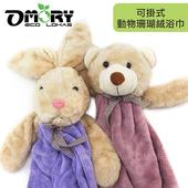 《OMORY》動物造型珊瑚絨浴巾-(熊-粉色)