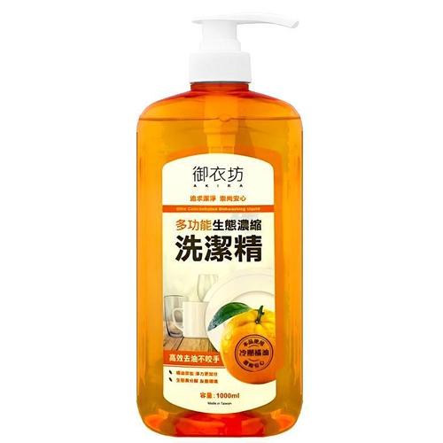 《御衣坊》多功能生態濃縮洗碗精(1000ml/瓶)