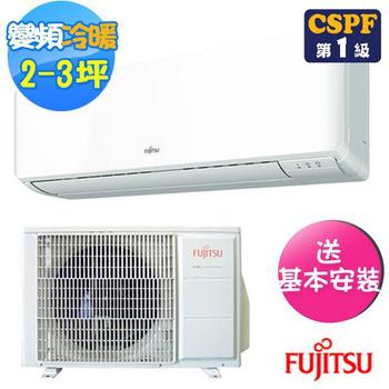 《FUJITSU 富士通》2-3坪R32優級變頻冷暖分離式冷氣ASCG022KMTB/AOCG022KMTB(送基本安裝)