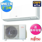 《FUJITSU 富士通》2-3坪R32優級變頻冷專分離式冷氣ASCG022CMTB/AOCG022CMTB(送基本安裝)