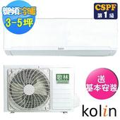 《Kolin歌林》3-5坪四方吹變頻冷暖型分離式冷氣KDV-28203/KSA-282DV03(送基本安裝)