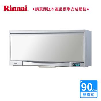 《林內》懸掛式烘碗機90CM_液晶顯示_ RKD-192SY (BA320016)