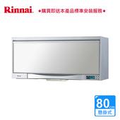 《林內》懸掛式烘碗機80CM_液晶顯示_ RKD-182SY (BA320015)