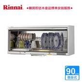 《林內》懸掛式烘碗機90CM_紫外線殺菌_ RKD-190UV (BA320014)