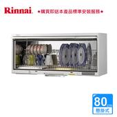 《林內》懸掛式烘碗機80CM_紫外線殺菌_ RKD-180UV (BA320013)