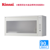 《林內》懸掛式烘碗機90CM_LED按鍵_ RKD-390S (BA320012)