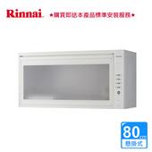 《林內》懸掛式烘碗機80CM_LED按鍵_ RKD-380S (BA320011)