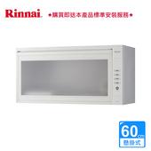 《林內》懸掛式烘碗機60CM_LED按鍵_ RKD-360 (BA320008)