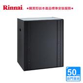 《林內》嵌門式烘碗機50CM_ RKD-5035S (BA320006)