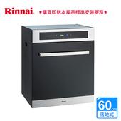 《林內》落地式烘碗機60CM_ RKD-6030S (BA320005)