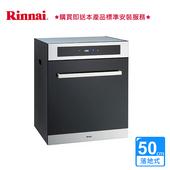《林內》落地式烘碗機50CM_ RKD-5030S (BA320004)