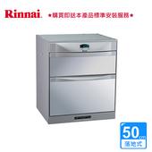 《林內》落地式烘碗機_雙門抽屜50CM_RKD-5053(P) (BA320002)
