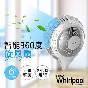 惠而浦Whirlpool 智能遙控360度旋風扇 WTFE110W