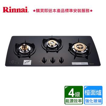 《林內》檯面式美食家三口(訂製)_ RB-3GMB (BA020031)(液化-黑玻璃(B))