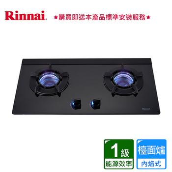 《林內》LED旋鈕系列內焰爐_RB-N212G(B) (BA020022)(液化)