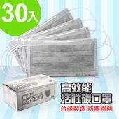 《LTB》高效能活性碳四層不織布口罩 (30入) / 盒(活性碳口罩(30入))