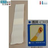 《海夫》好家肢體裝具(未滅菌)【海夫】台灣製 彈性 一般式 護腕 雙包裝(C303)