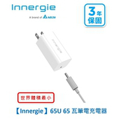 《Innergie》65U 65瓦 筆電充電器 世界體積最小