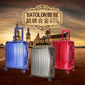 《BATOLON寶龍》極致奢華 鋁鎂合金TSA海關鎖全鋁箱/行李箱 〈25吋〉(深河藍)