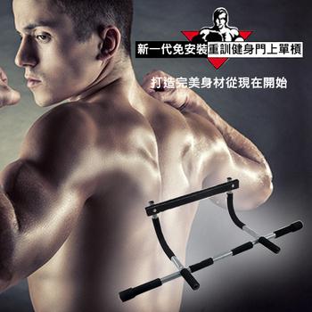 【福利品全新未拆】新一代免安裝重訓健身門上單槓(免安裝重訓健身門上單槓)