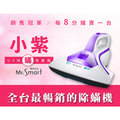 《Mr.Smart》小紫UV除蹣吸塵器