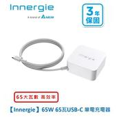 《Innergie》65W 65瓦 USB-C 筆電充電器 高效率